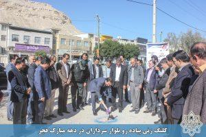 کلنگ زنی بلوار سرداران در دهه مبارک فجر