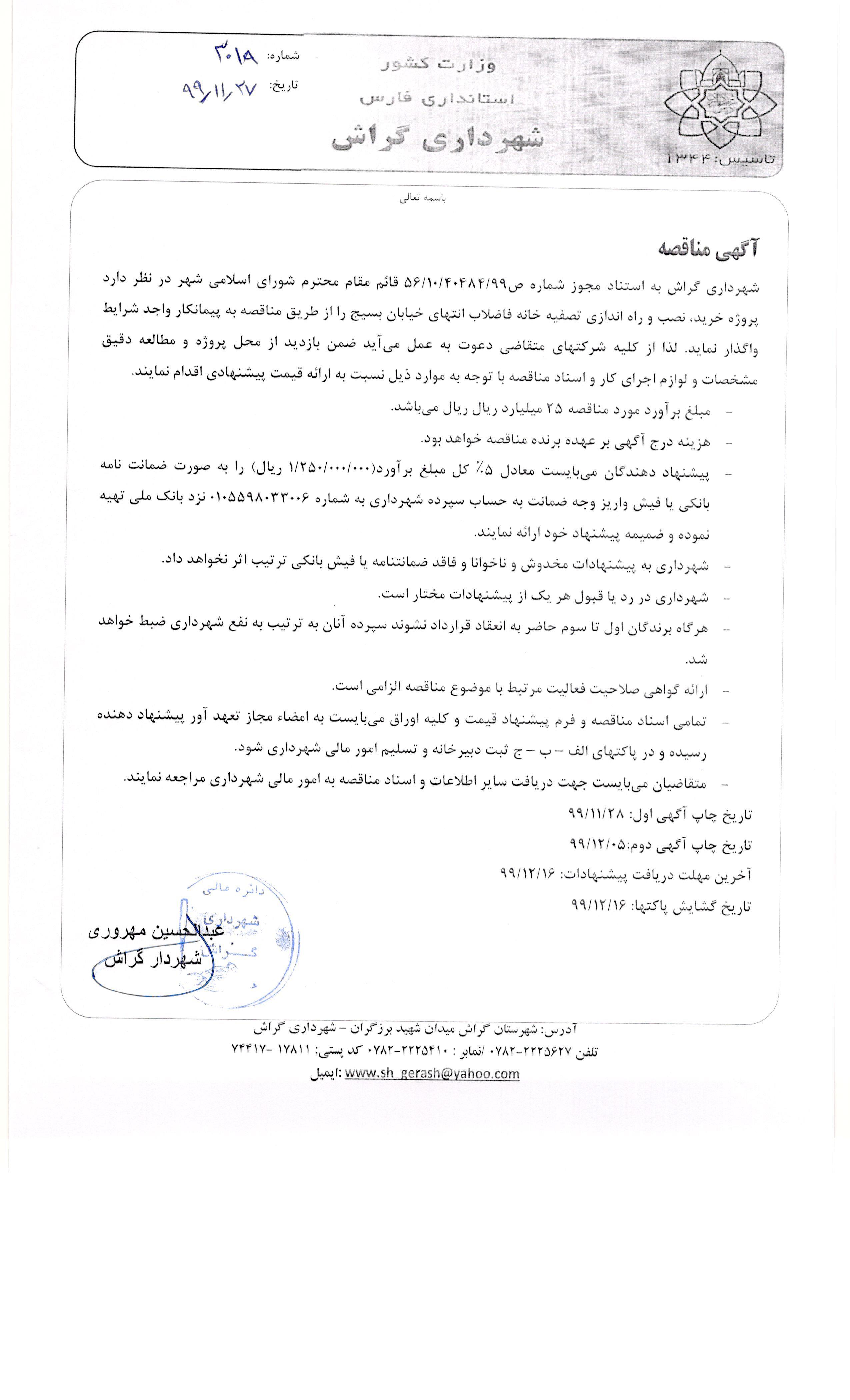 آگهی مناقصه نصب و راه اندازی تصفیه خانه فاضلاب – شهرداری گراش